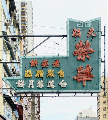 Tsuen Wan, 2020