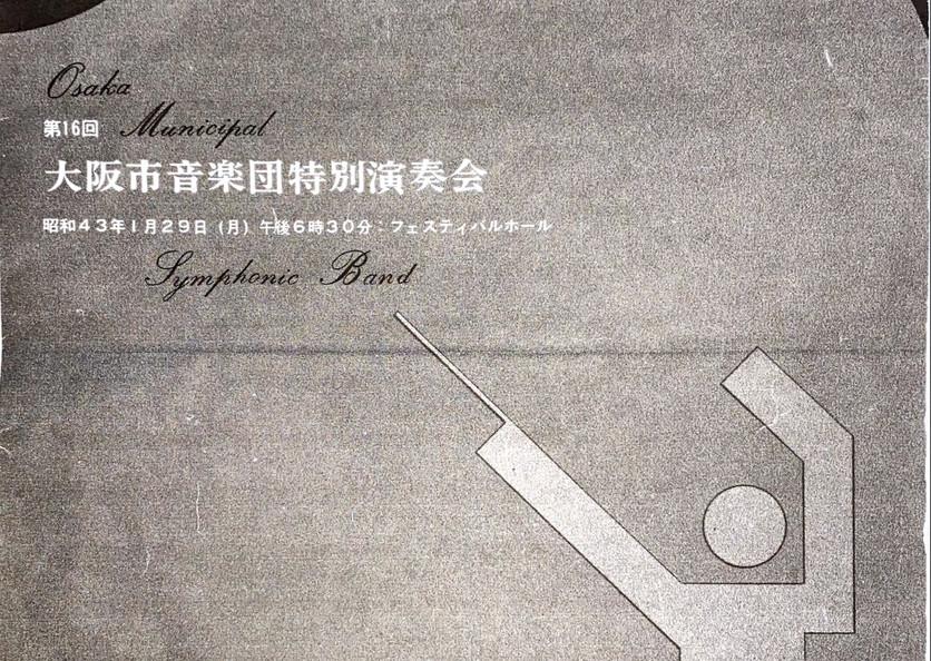 大阪市音楽団 昭和43年1月29日 大阪フェスティバルホール