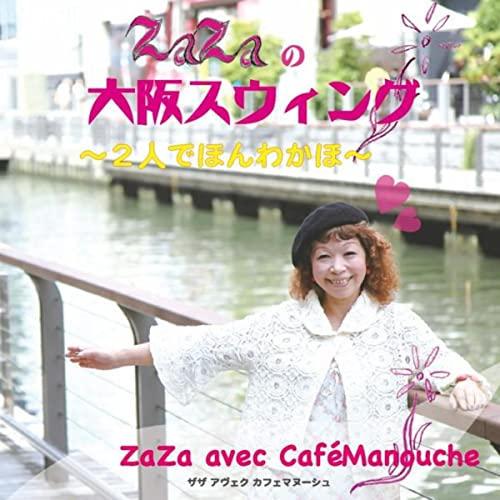 ZAZAの大阪スウィング