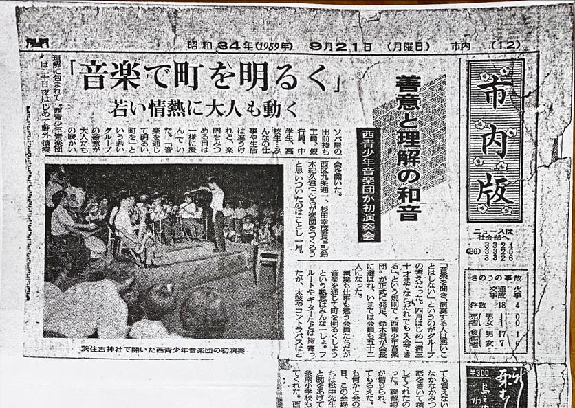 西青少年音楽団初演奏会の記事 (昭和34年9月21日の朝日新聞)