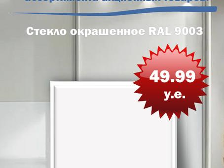 Супер цена! Стекло RAL 9003 ультра белый всего за 49.99!
