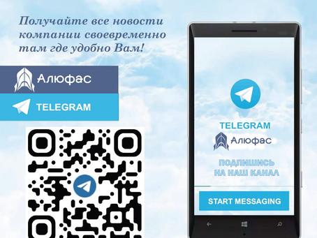 Алюфас открыл свой канал в Telegram!