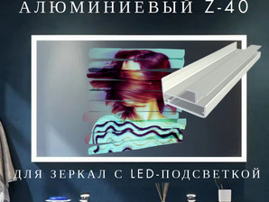 В наличии! Профиль алюминиевый Z-40 для зеркал с LED-подсветкой.