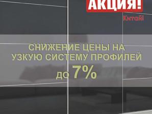 Снижение цены на узкую систему профилей до 7%!