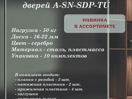 Новинка в ассортименте! Стяжка - выпрямитель для систем раздвижных дверей A-SN-SDP-TU
