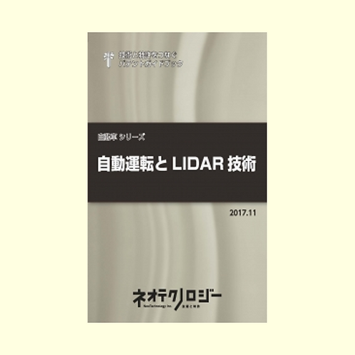 自動運転とLIDAR技術