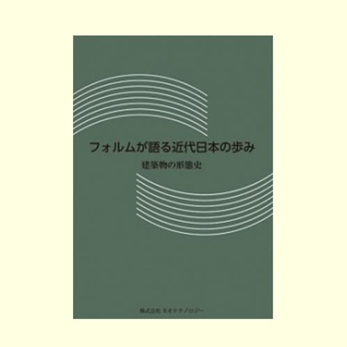 第16巻 建築物の形態史