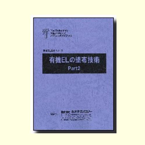 有機ELの塗布技術