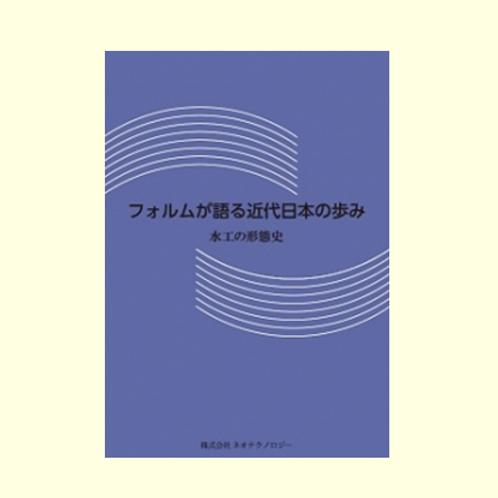 第17巻 水工の形態史