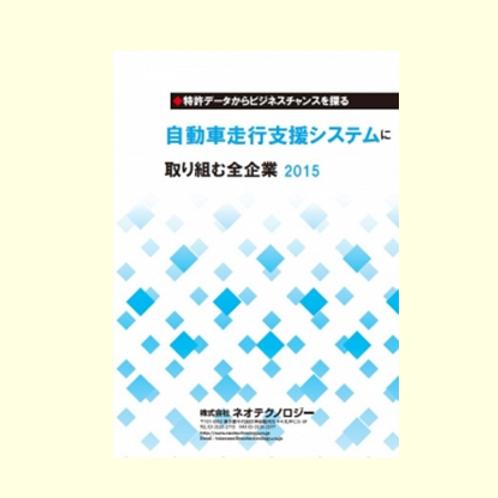 自動車走行支援システムに取り組む全企業2015