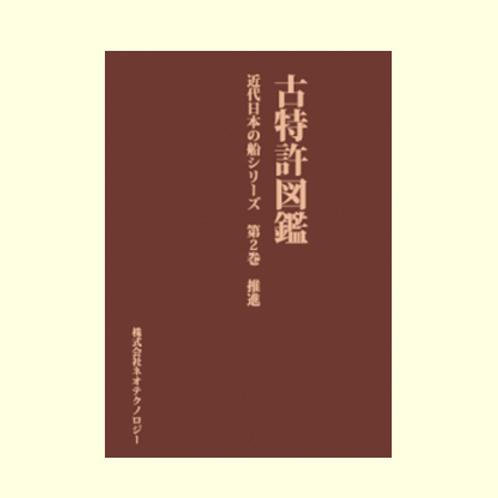 近代日本の船シリーズ 第2巻 推進