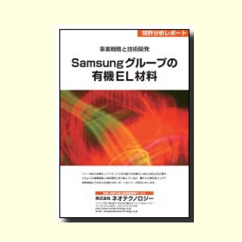 Samsungグループの有機EL材料技術(第2版)