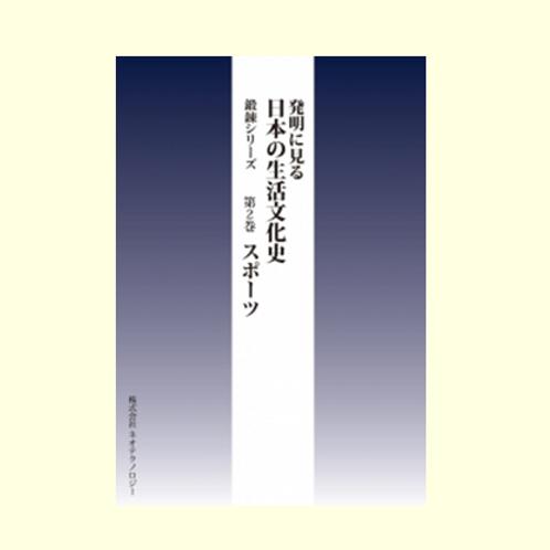 鍛錬 第2巻 スポーツ