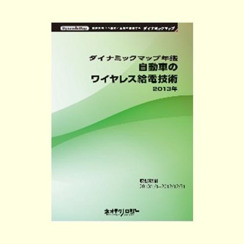 自動車のワイヤレス給電技術【2013年版】
