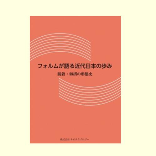 第14巻 脱穀・籾摺の形態史