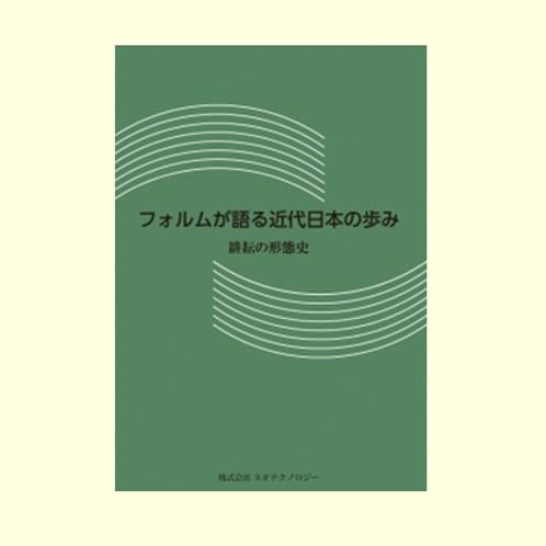 第13巻 耕耘の形態史