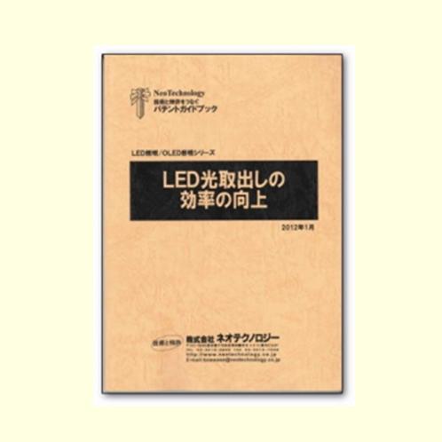 LEDの光取出し効率の向上
