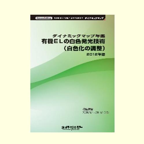 有機ELの白色発光技術(白色化の調整)【2012年版】