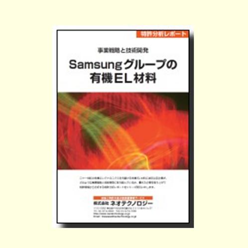 Samsungグループの有機EL材料