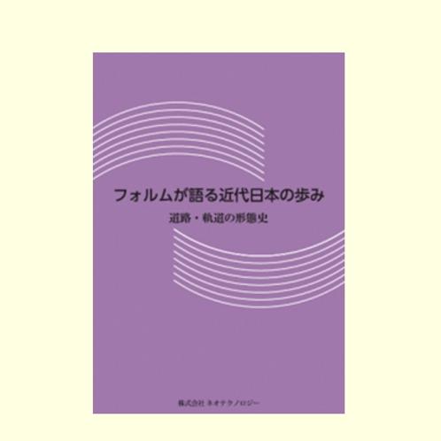 第22巻 道路・軌道の形態史