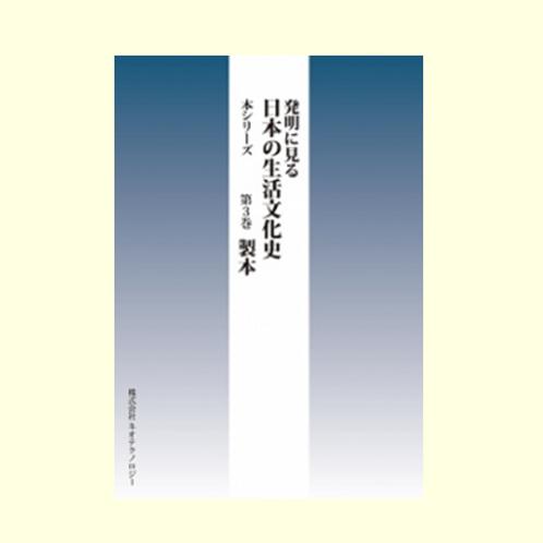 本シリーズ 第3巻 製本