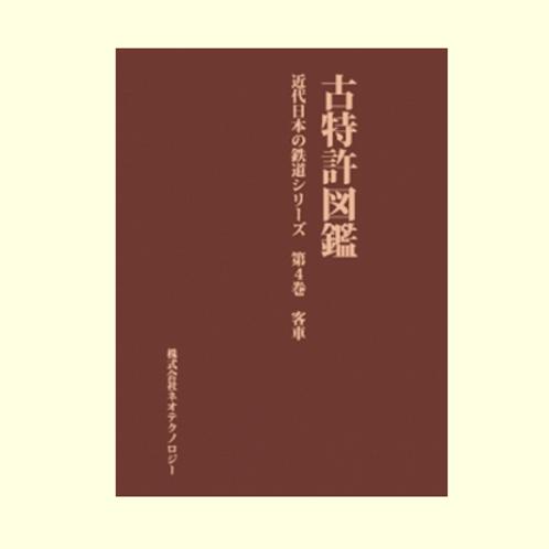 近代日本の鉄道シリーズ 第4巻 客車