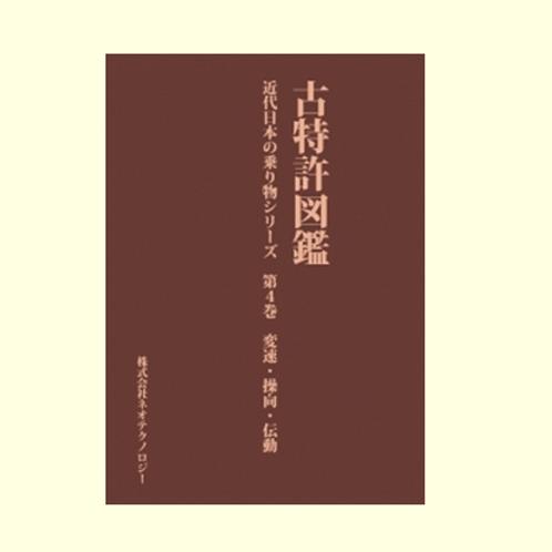 近代日本の自動車シリーズ 第4巻 変速・操向・伝動