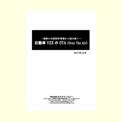 自動車V2XのOTA(Over the Air)~最新の米国特許情報から読み解く~
