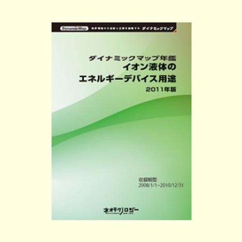 イオン液体のエネルギーデバイス用途【2011年版】