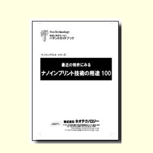 最近の特許から見たナノインプリント技術の用途100