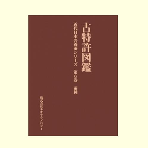 近代日本の養蚕シリーズ 第6巻 蚕種