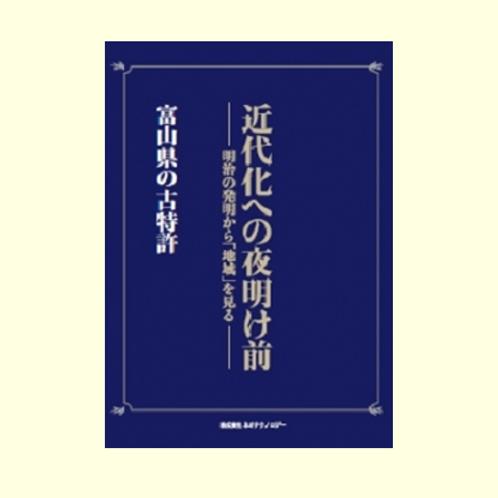 北陸地方 富山県の古特許