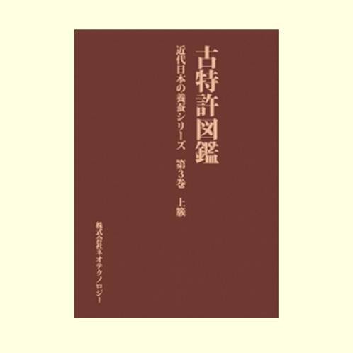 近代日本の養蚕シリーズ 第3巻 上簇