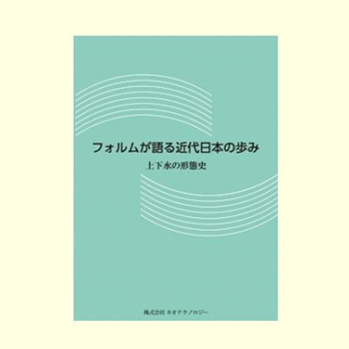 第18巻 上下水の形態史