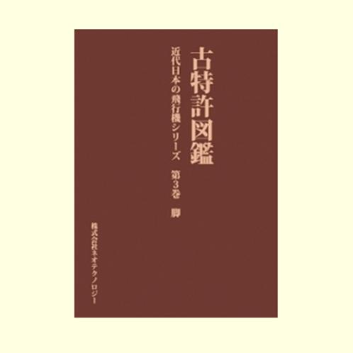 近代日本の飛行機シリーズ 第3巻 脚