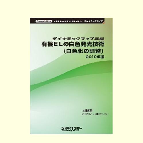 有機ELの白色発光技術(白色化の調整)【2010年版】