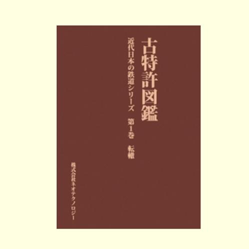 近代日本の鉄道シリーズ 第1巻 転轍