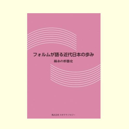 第10巻 繰糸の形態史