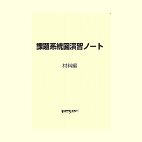 課題系統図演習ノート 材料編