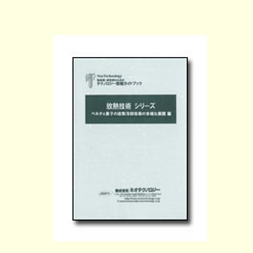 ペルチェ素子の放熱冷却技術の多様な展開