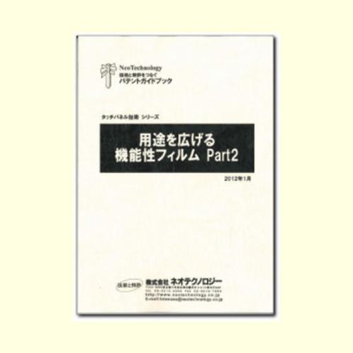 タッチパネルの用途を広げる機能性フィルムPart2