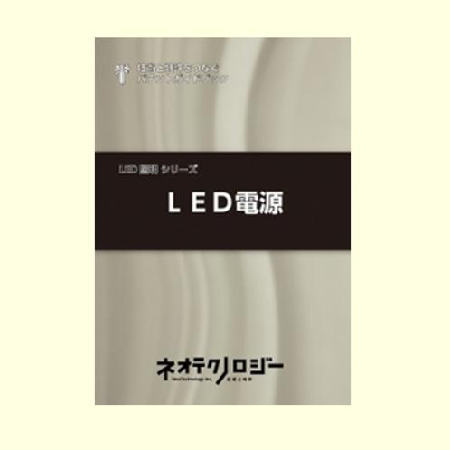 LED電源