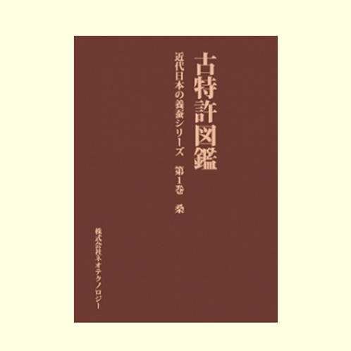 近代日本の養蚕シリーズ 第1巻 桑