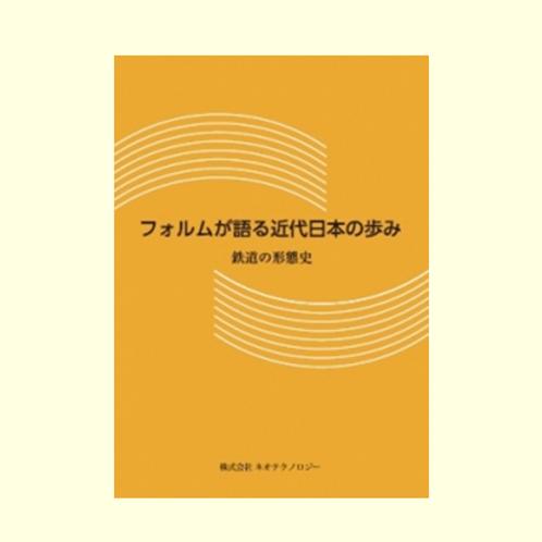 第3巻 鉄道の形態史(新版)