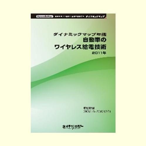 自動車のワイヤレス給電技術【2011年版】