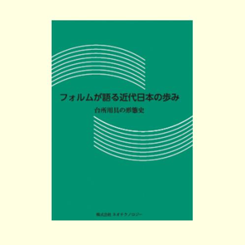 第26巻 台所用具の形態史