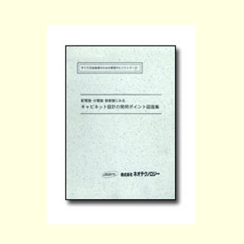 第1巻 配電盤・分電盤・制御盤にみる キャビネット設計の発明ポイント図面集