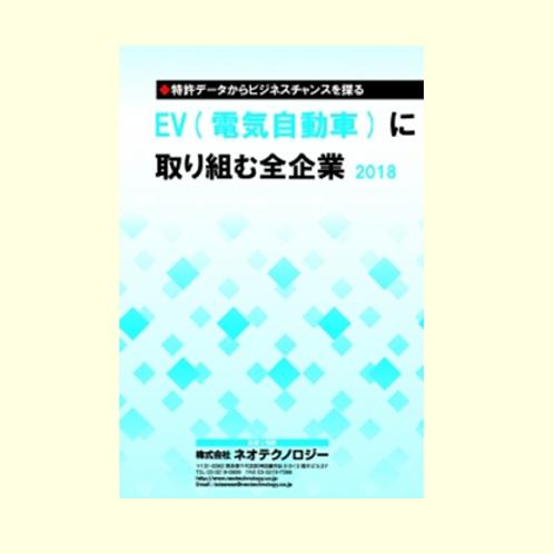 EV(電気自動車)に取り組む全企業2018