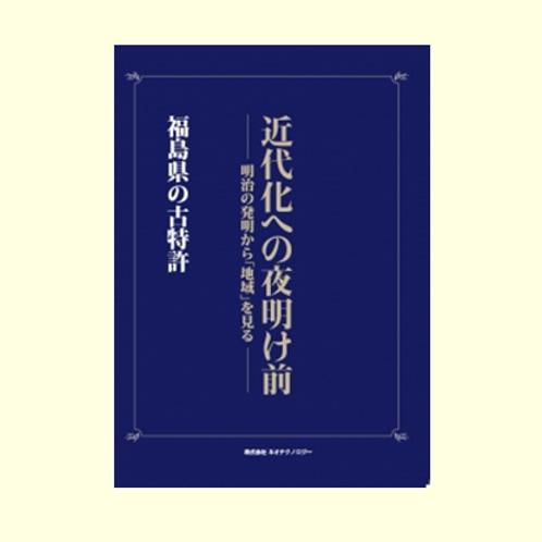 東北地方 福島県の古特許