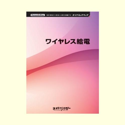 ワイヤレス給電(第3版)